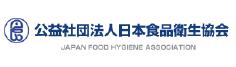 (公社)日本食品衛生協会