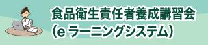 食品衛生責任者養成講習会(eラーニングシステム)